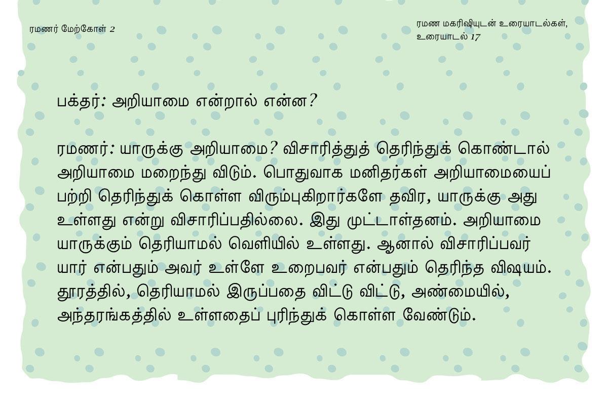 ரமணர் மேற்கோள் 2
