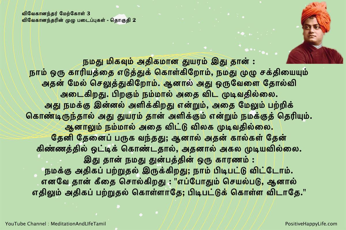 Vivekananda Quote 3 t