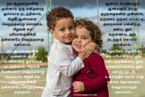 குழந்தைகள் பெற்றோர் அல்லது பொறுப்பாளரை நம்பி பின்பற்றுகின்றனர்