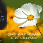 குதர்க்கமான விமர்சனத்தை சட்டை செய்யாதீர்கள் - விடியோ