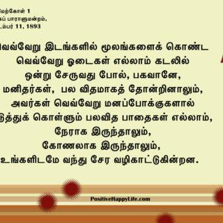விவேகானந்தர் மேற்கோள் 1