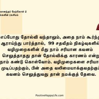 விவேகானந்தர் மேற்கோள் 2