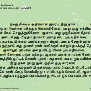 விவேகானந்தர் மேற்கோள் 3